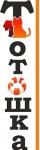 Зоозащитный реабилитационный центр « Зоозащитный реабилитационный центр «Тотошка» немало сделал для помощи животным и гуманного решения проблемы бездомных животных, так что мы гордимся взаимодействием с этими прекрасными самоотверженными людьми. Хотя в настоящее время сотрудничество с ними только начинается, общность интересов и наше совпадение во взглядах – это хороший старт долгого совместного путешествия!