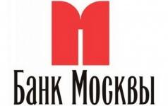 Банк Москвы «Банк Москвы» – это финансовое учреждение, которое не нуждается в представлении. Приятно отметить, что коллектив ростовского филиала – это еще и добрые, хорошие и инициативные люди, которым цифры, ставки, тарифы и проценты не отодвинули на второй план человечность и отзывчивость. Ростовский филиал «Банка Москвы» выразил готовность поддержать ряд наших проектов, и мы надеемся, что это только начало плодотворного сотрудничества!